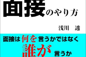 honnban 300x200 - 「受かる面接のやり方」を出版しました!
